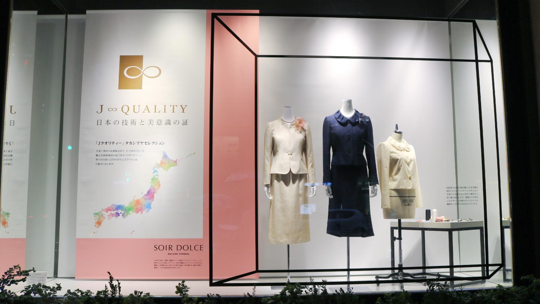 9bfd0fa41e047 東京ソワールが誇るカラーフォーマルブランド「SOIR DOLCE」のスーツを一面に展示していただきました。
